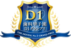 ⻭科甲子園D1グランプリ