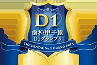 ⻭科甲子園D1グランプリのロゴ