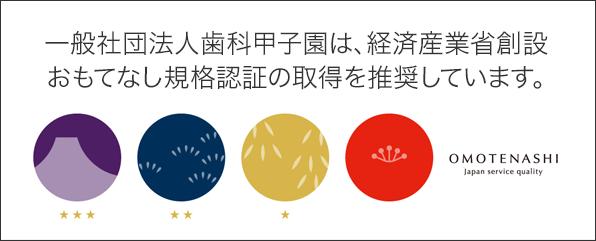 OMOTENASHI japan service quality - 一般社団法⼈⻭科甲子園は、経済産業省創設おもてなし規格認証の取得を推奨しています。