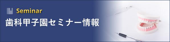 歯科甲子園 セミナー情報 Seminar